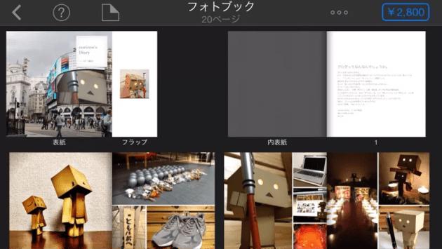 iPhoneのiPhotoでフォトブックを作る2