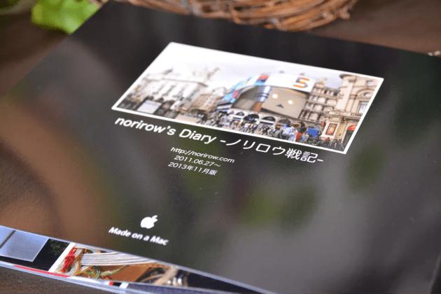 MacのiPhotoで作るフォトブック裏表紙
