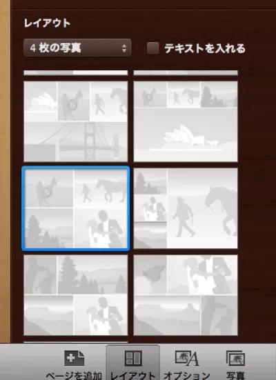 MacのiPhotoでフォトブックを作るレイアウト選び