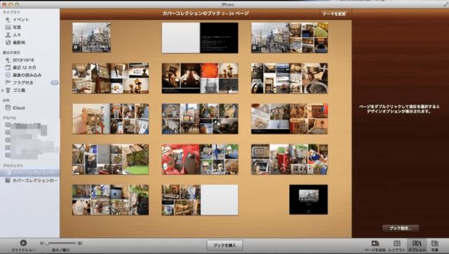 MacのiPhotoでフォトブックを作る3