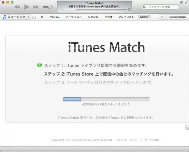 iTunes Matchの進捗状況1