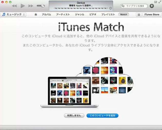 iTunes Matchの登録方法Macにて1