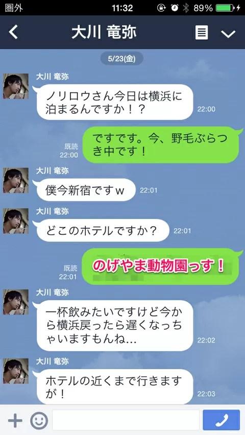 大川竜弥さんからのLINE1
