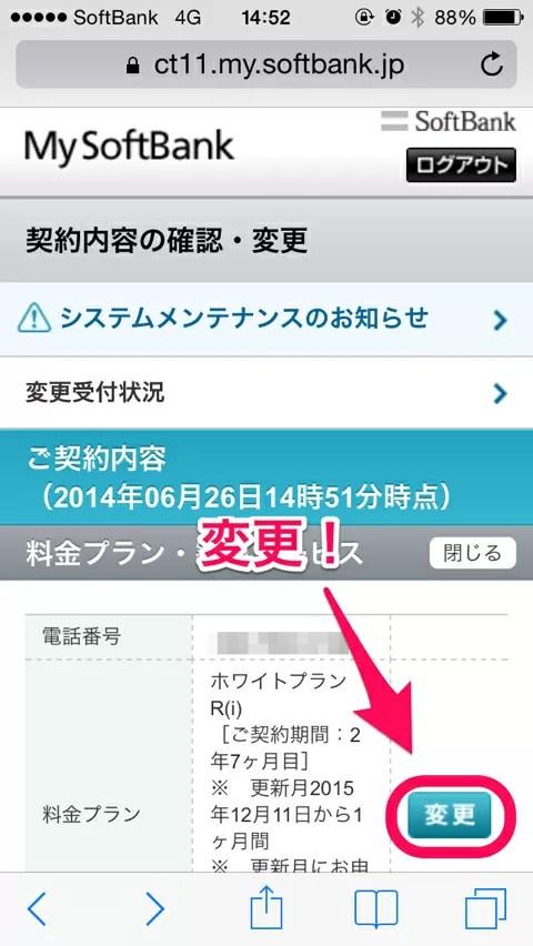 MySoftBankからスマ放題へプラン変更3