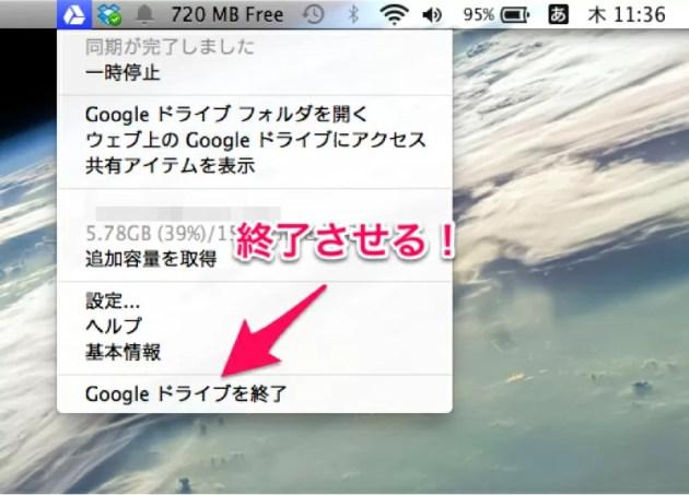 Macの調子が悪いのはGoogleドライブが原因だった