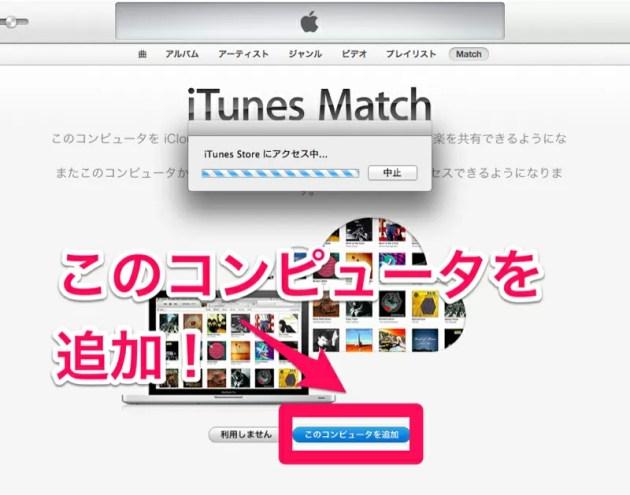iTunes Matchを再び同期