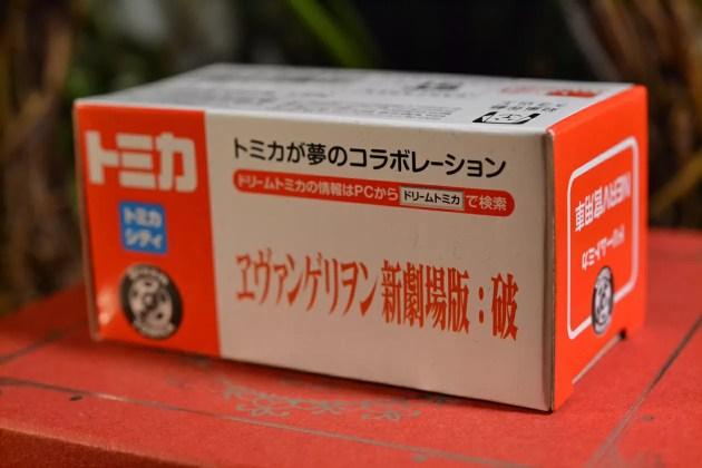 ヱヴァンゲリヲンのトミカの箱3