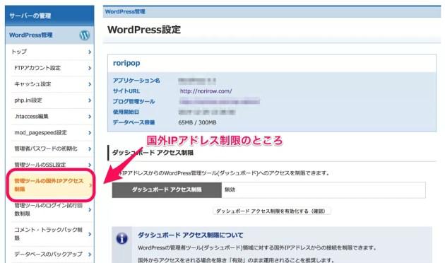 サーバーの国外アクセス制限の設定画面
