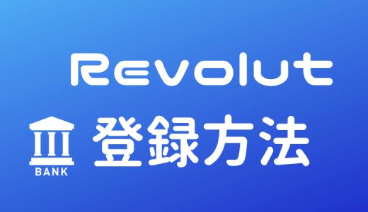 《友達紹介特典!カード無料!》Revolut(レボリュート)の口座開設方法