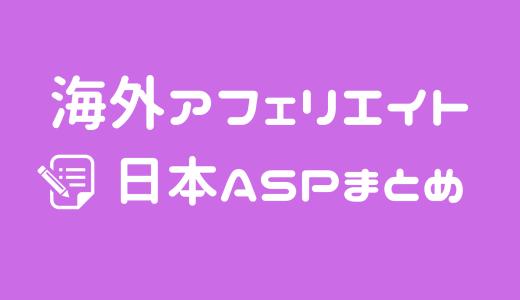 海外在住者も使える日本のASP会社まとめ