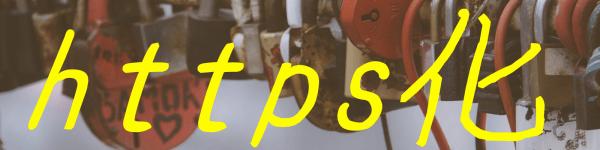 ブログ初心者がサイトのhttps化に挑戦した話