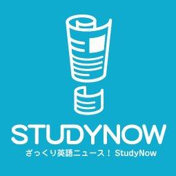 Study Nowの紹介です。