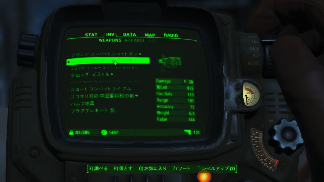 Fallout4武器の画像