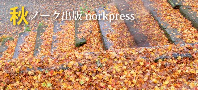 「秋の遠音」執筆開始
