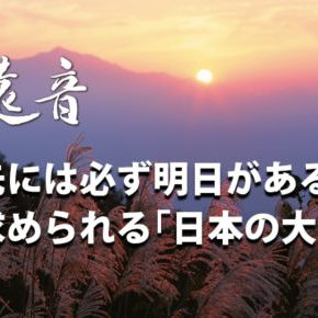 令和の今が求める大河小説