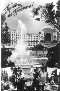 old postcards of Grozny
