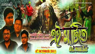 """Photo of Master Poster of Assamese Feature film """"Aei Maatite"""" released"""