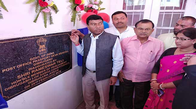 Assam: Post Office Passport Sewa Kendra inaugurated in Dibrugarh