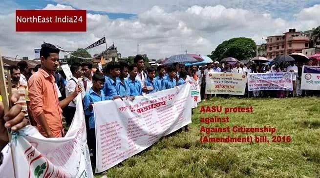 Assam:AASU rally against Citizens (Amendment) bill, 2016
