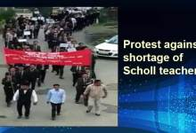 Photo of Nagaland: Protest against shortage of teachers