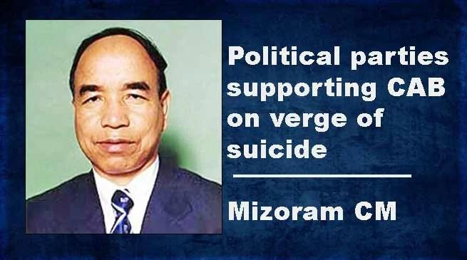 Political parties supporting CAB on verge of suicide: Mizoram CM Zoramthanga
