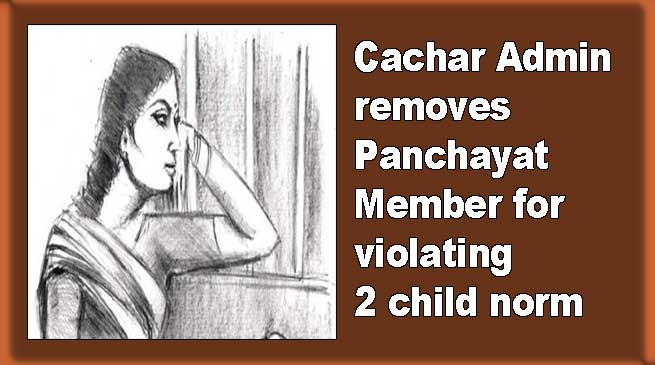 Assam: Cachar Admin removes Panchayat Member for violating 2 child norm