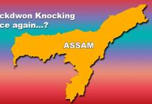 Photo of Assam: Lockdwon Knocking once again…?