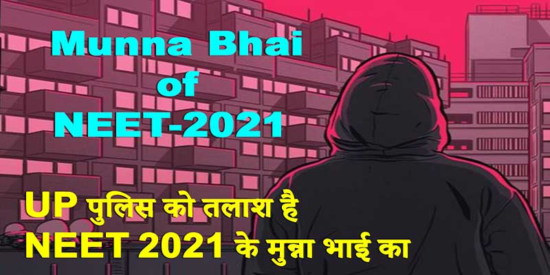 NEET 2021:paper leak, cheating, arrests, read and watch the whole story