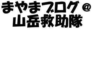 まやまブログ@山岳救助隊タイトル