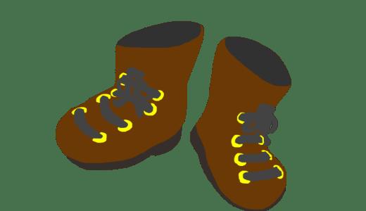 【おすすめ・登山装備】登山靴夏・冬選び方(2019年最安値)