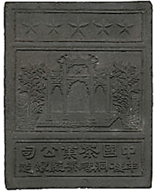 China Tea Brick Money