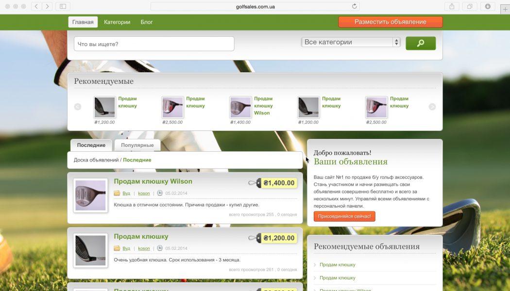 golfsales_web1