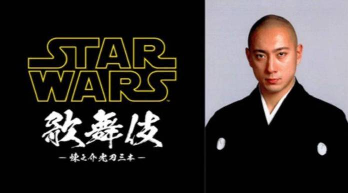 Star Wars (Kabuki)