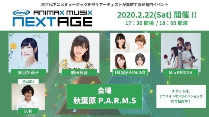 Animax Music