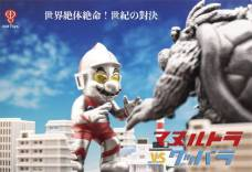 Mario, Bowser, Ultraman 6