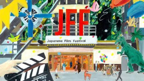 Festival Cine Japonés
