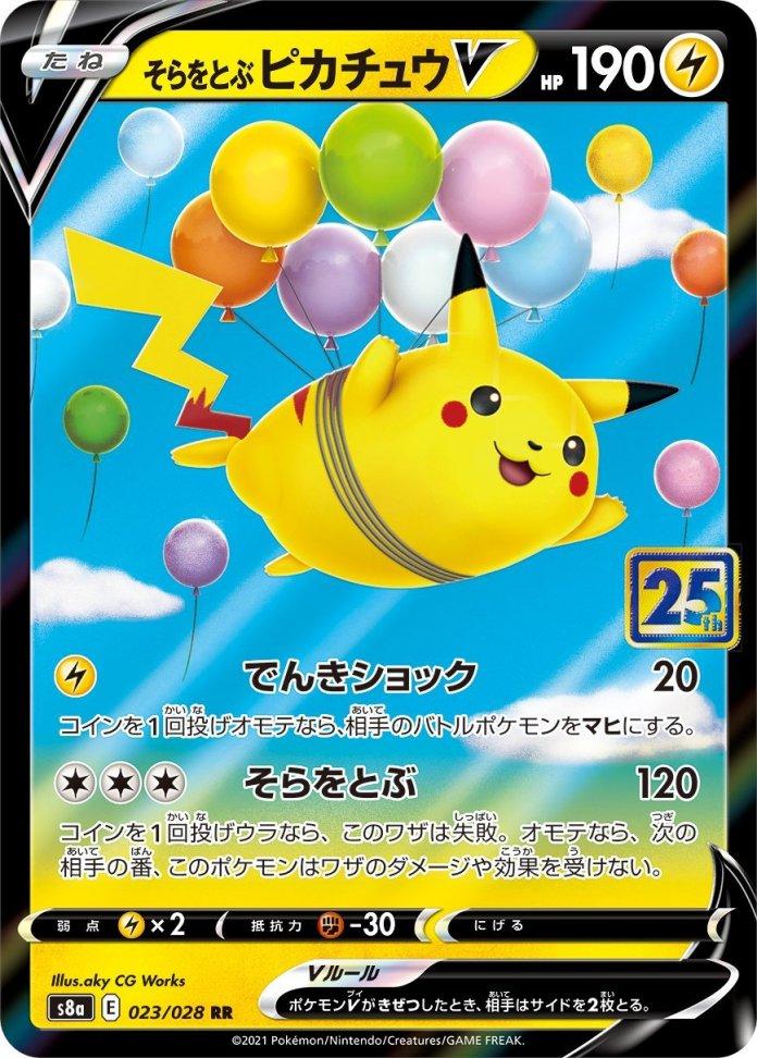Pikachu Pokemon TCG 5