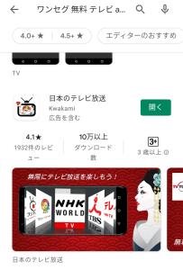 アプリ説明スクリーンショット画像