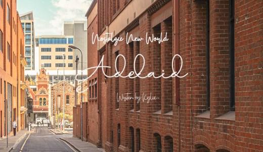 【オーストラリア留学】穴場の街アデレードでのどかなオージーライフ体験