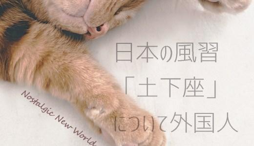 【海外の反応】日本の風習「土下座」について外国人が思うこと