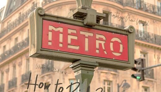 フランス(パリ)での地下鉄・バス・電車・タクシーの乗り方