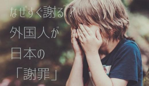 【海外の反応】日本人はなぜすぐ謝る?外国人が日本の「謝罪」に対して思うこと