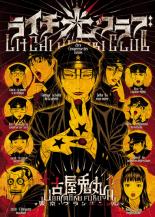litchi hikari club anime film