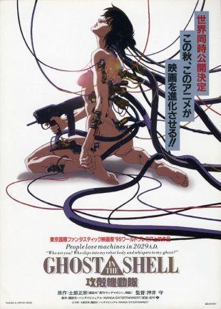 """Affiche japonaise du long-métrage """"Ghost in the Shell"""" (1995)"""