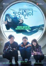 COLLECTIVE INVENTION (Kwon Oh-kwang, 2015) - un homme a muté en poisson suite à des essais médicamenteux. Un journaliste veut tourner un documentaire sur cet étrange personnage.