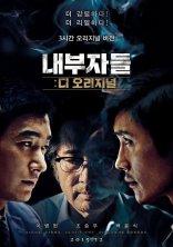 INSIDE MEN (Woo Min-ho, 2015) - un gangster ruiné veut prendre sa revanche sur un homme politique avec l'aide d'un ancien flic devenu procureur
