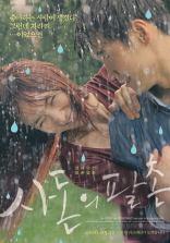 KISSING COUSIN (Chang Hyun-sang, 2015) - des années après ne s'être vus, deux jeunes cousins se redécouvrent le flirt qu'ils ont connus enfants