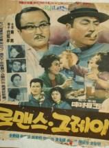 LOVE AFFAIR (Shin Sang-ok, 1963) - comédie autour de plusieurs foyers dont les pères de famille commettent des adultères