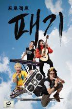 PROJ. GET-UP-AND-GO (Lee Keun-woo, 2015) - un réalisateur de documentaire suit le quotidien d'un chanteur de seconde zone. Pendant les prises de vues, ils tombent sur un chanteur encore plus barré.