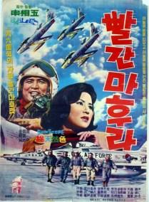 THE RED SCARF (Shin Sang-ok, 1964) - Durant la guerre de Corée, un commandant se prend d'affection pour une nouvelle recrue tête-brûlée, à qui il présente la veuve d'un ami.